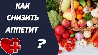 8 продуктов снижающих аппетит