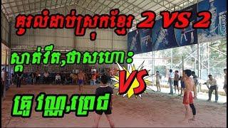 គូរលំដាប់ស្រុកខ្មែរ 2 vs 2 | ស្តាត់វីត,ថាសហោះ vs គ្រូវណ្ណ,ពេជ្រ, Oct 18 2018