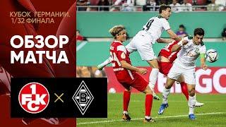 09 08 2021 Кайзерслаутерн Боруссия Менхенгладбах Обзор матча
