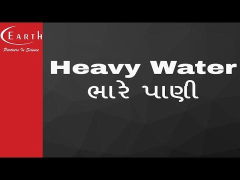Heavy Water | ભારે પાણી | Hydrogen | 11th science chemistry