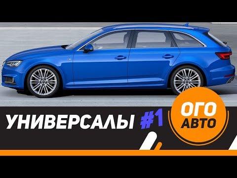 Все новые Универсалы в России 2017. 1 часть.