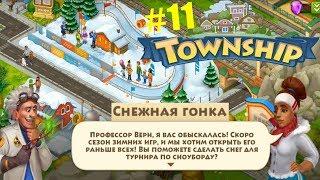TownShip город и ферма #11 Обзор События Снежная Гонка Игровое видео Let's play