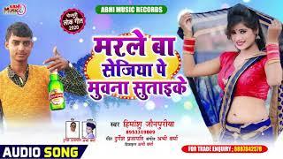 मरले बा सेजिया पे मुवना सुताइके   2020 Bhojpuri Song   Himanshu Jaunpuriya   Abhi Music Records