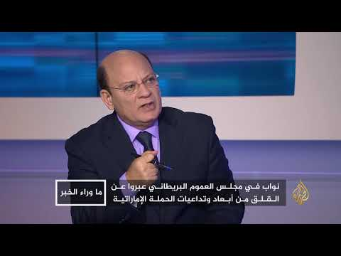 ما وراء الخبر- لماذا تحارب الإمارات الديمقراطية بالعالم العربي؟  - نشر قبل 3 ساعة