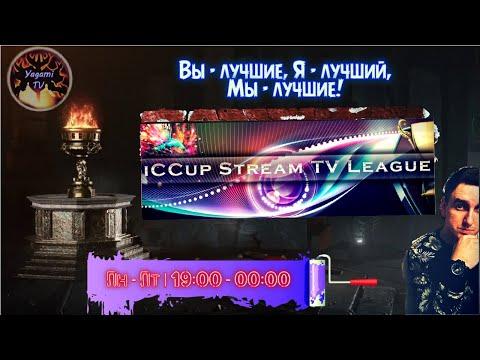 ISTL сезон 4 - день 3 | #Dota1 на платформе Iccup.com