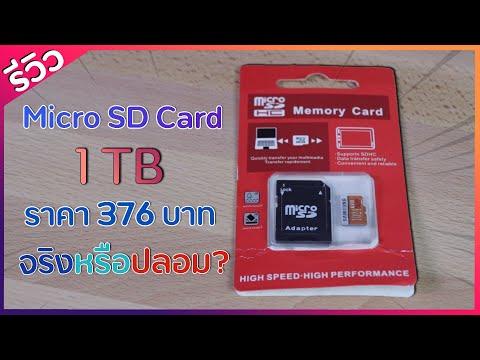 รีวิว micro SD Card 1TB ซื้อออนไลน์มา ราคา 376 บาท ถูกจัง อีหยังวะ ปลอมไม่ปลอม? - วันที่ 21 Jan 2020