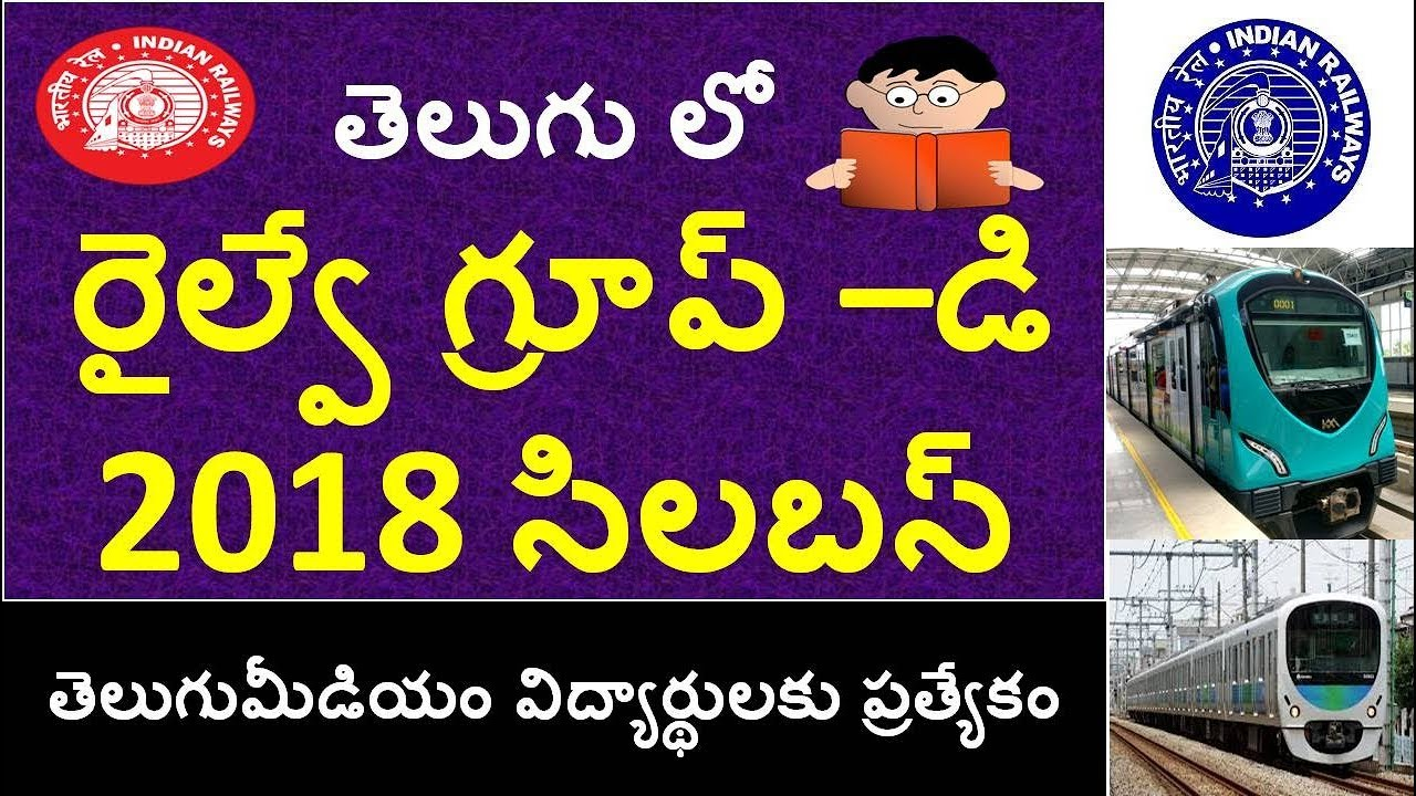 Rrb group d jobs 2018 syllabus in telugu railway group d exam rrb group d jobs 2018 syllabus in telugu railway group d exam process malvernweather Images
