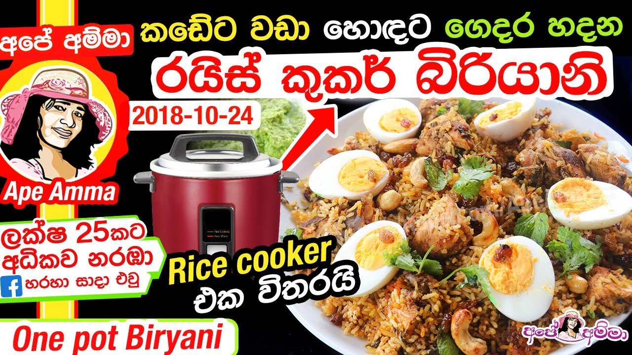 Download ✔ චිකන් බිරියානි පහසුවෙන් හදන අපේ අම්මා Chicken Biryani in Rice cooker w/ eggs (ENG sub) Apé Amma