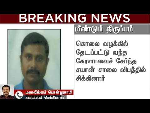 Prime accused in Kodanad estate murder case dead in accident