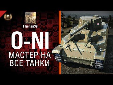Мастер на все танки №85: O-Ni - от Tiberian39 [World of Tanks]