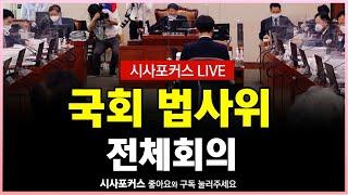 국회 법사위 전체회의 실시간 [7월 22일]
