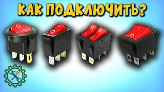 2 способа подключения Китайского выключателя с подсветкой 3 контакта, 220 вольт.