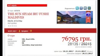 Пропозиція дня: Мальдиви, готель THE SUN SIYAM IRU FUSHI MALDIVES 5*