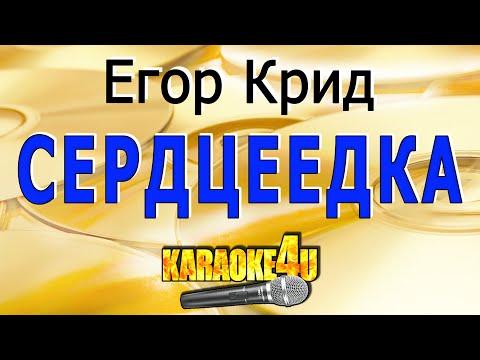 Егор Крид | Сердцеедка | Караоке (Кавер минус)