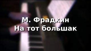 М. Фрадкин - На тот большак. Переложение для фортепиано.
