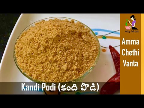 Kandi Podi Recipe In Telugu (Toordal...
