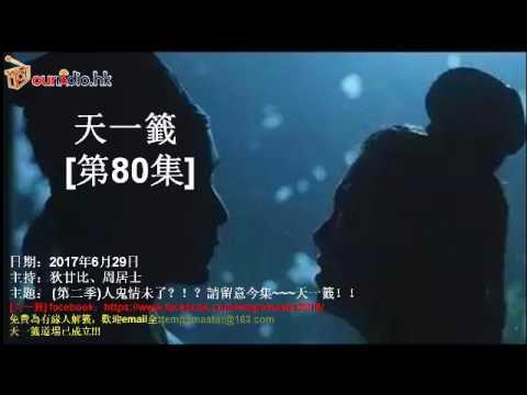 天一籤 (第80集)[人鬼情未了]