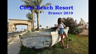 Обзор отеля Coral Beach Resort Хургада - Египет 2019