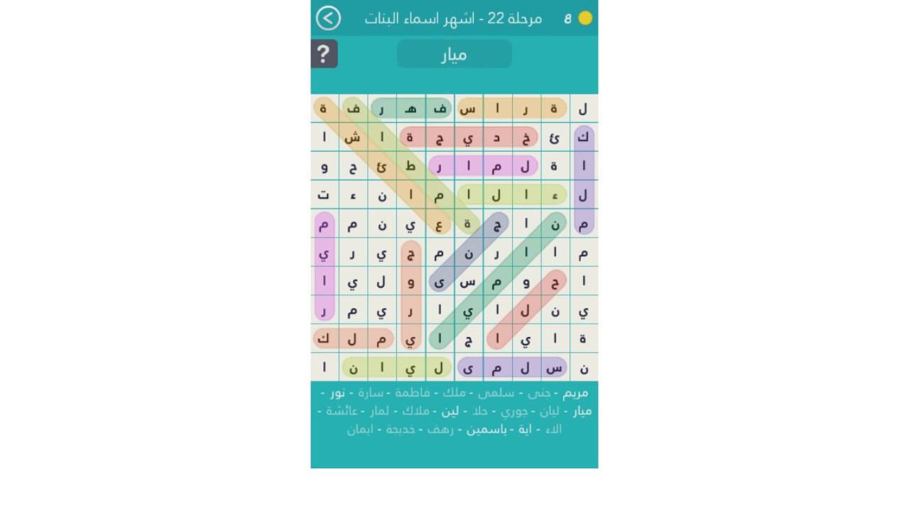 حل لعبة كلمة السر المرحلة 22 اشهر اسماء البنات