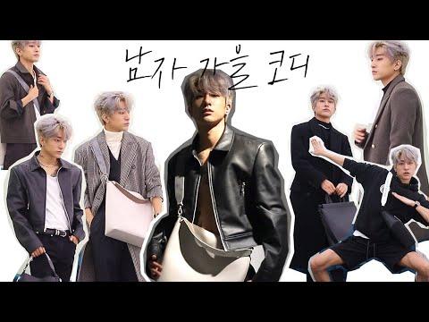 남자 가을 겨울 코디 모음 with 가방! / 남자 크로스백, 토트백, 클러치 추천 (Feat. 파인드카푸어)