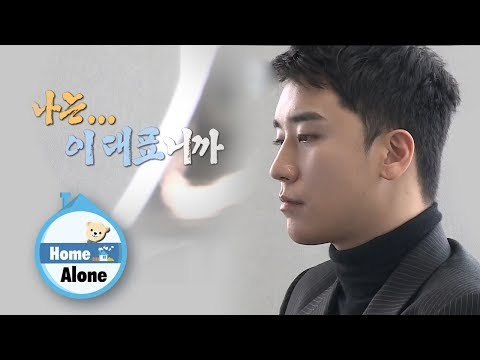 He Forgets About Seung Ri Of BigBang, He is CEO Lee [Home Alone Ep 235]