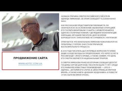 Названа причина смерти Эдуарда Лимонова - 17/03/2020 18:13