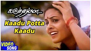Karuthamma Tamil Movie   Kaadu Potta Kaadu Video Song   Raja   Rajashree   Saranya   A.R.Rahman
