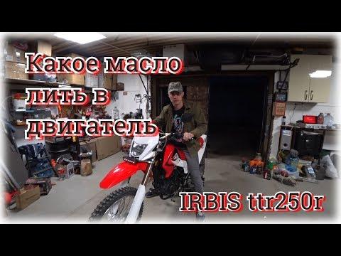 Какое масло лить в двигатель, на примере мотоцикла Irbis TTR 250 R