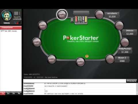 MTT Видео тренировки ABC покер