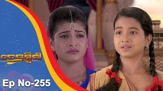 Tejaswini Ep 255  10th August 2017