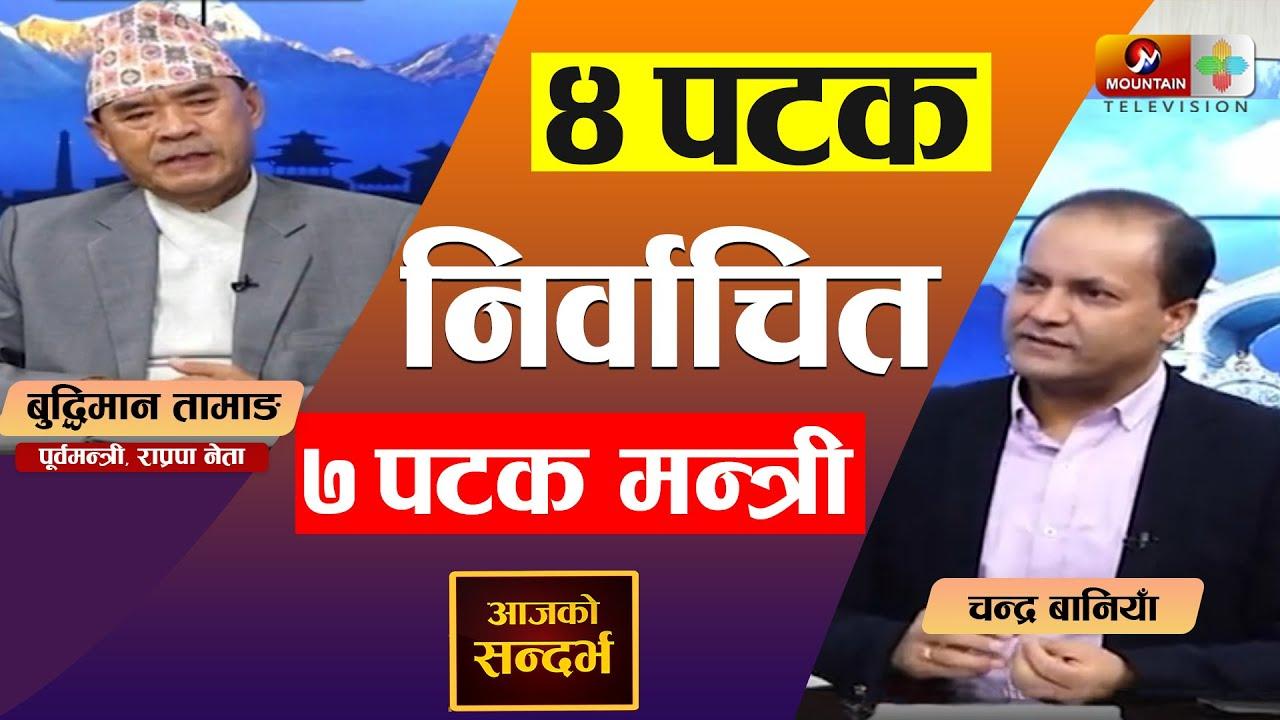 Download राप्रपाको मूल्यांकनमा ओली सरकारः Buddhiman Tamang, Rastriya Prajatantra Party| Nepal News Today|MTV