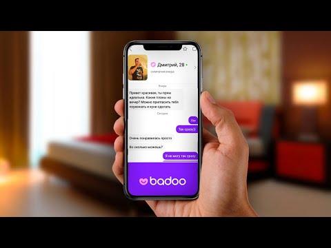 Iphone взлом badoo Как сделать