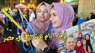 احلى ايام عشناها في مصر !! لا تفوتوا 🔥
