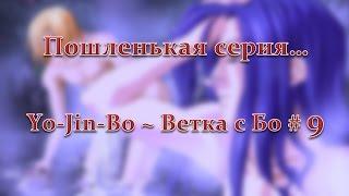 Пошленькая эпизод... [Yo-Jin-Bo | Прохождение | Ветка с Бо] #9