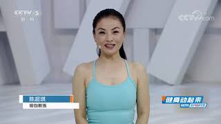 [健身动起来]20200204 身体后仰练习| CCTV体育