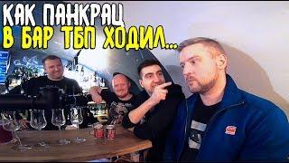 #255: СПОНТАННЫЙ ОБЗОР ПИВА ZAVOD С ТБП И НИКИТОЙ БИРВАРИЯ (русское пиво).