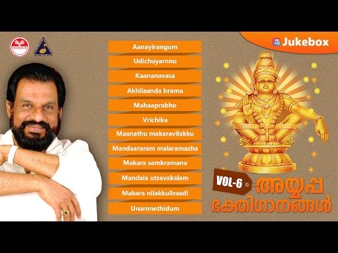 Ayyappa devotional songs vol 6 | hindu devotional songs | new devotional songs 2016 | KJ Yesudas