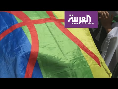 منع رفع الراية الأمازيغية في المسيرات يحدث جدلا واسعا  - نشر قبل 35 دقيقة