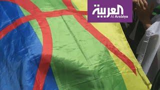 منع رفع الراية الأمازيغية في المسيرات يحدث جدلا واسعا