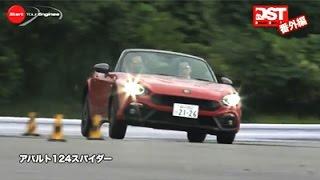 アバルト124スパイダー vs トヨタ 86 vsマツダ・ロードスター【DST番外編Part2】
