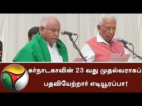BJP's Yeddyurappa sworn in as Karnataka chief minister at Raj Bhavan | #Yeddyurappa #Karnataka