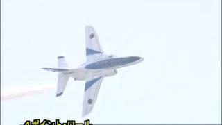 航空自衛隊 『ブルーインパルス』による展示飛行の映像です。 主にコク...