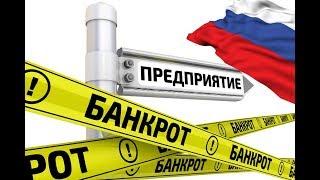 банкротство предприятия в Ярославле