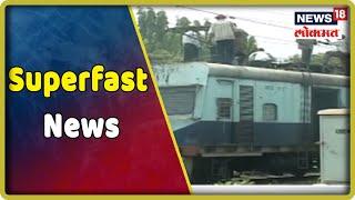 Top Headlines | Superfast News | Marathi News | July 14, 2019