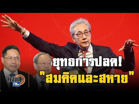 ยุทธการปลด'สมคิดและสหาย' เท่ากับปฏิเสธ'ดรีมทีมเศรษฐกิจ' : Matichon TV