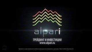 Alpari forex broker #1(, 2016-01-22T10:54:47.000Z)