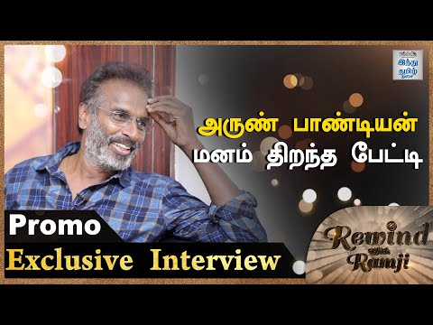 arun-pandian-exclusive-interview-promo-rewind-with-ramji-hindu-tamil-thisai