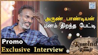 arun-pandian-exclusive-interview-promo-rewind-with-ramji-hindu-tamil-thisai