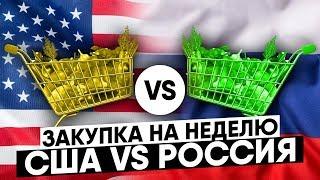 Сравнение цен на продукты в США и РОССИИ 2019