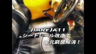 ジムニー JA11 シートレール改造!長身の方、狭い!と感じていた方いかがですか!?